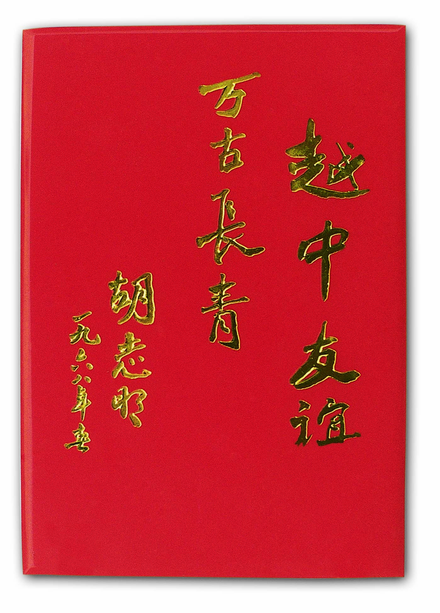 "President Ho Chi Minh's autograph: ""Vietnam - China friendship Green for ever."""